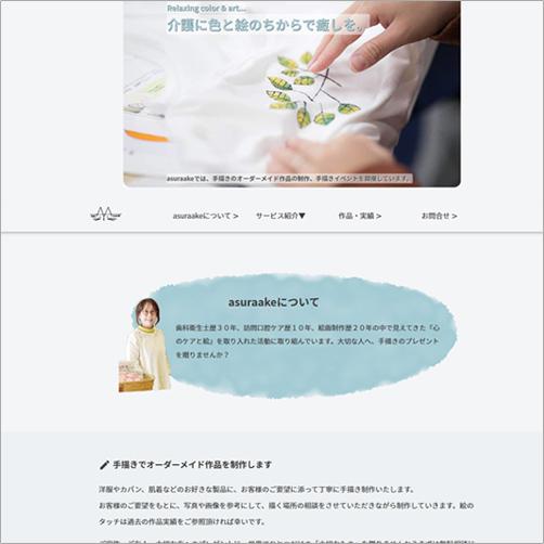 asuraake様新規サイト