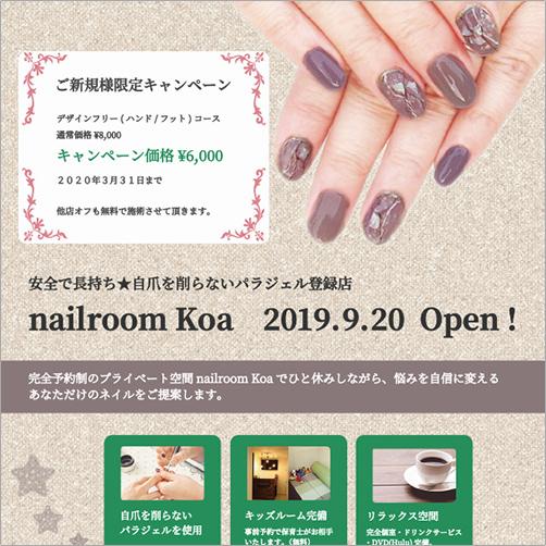 nailroom Koa様ロゴ・チラシ
